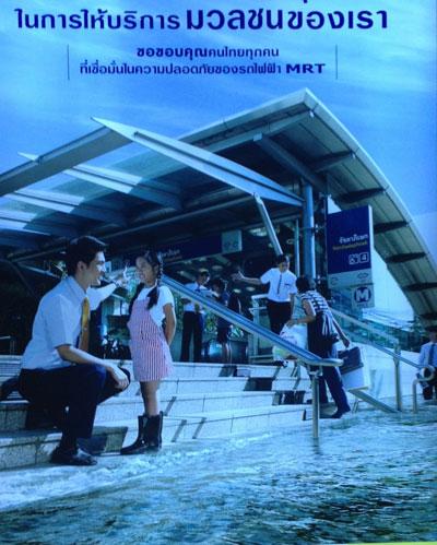 Bangkok Subway Flood